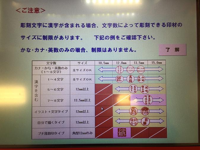 大津イオンにハンコの自動販売機が登場して_3246