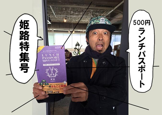 ランチパスポート播磨版姫路特集を買ってみ_4162