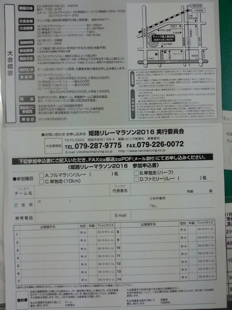 姫路リレーマラソンが開催されるみたいだ_545