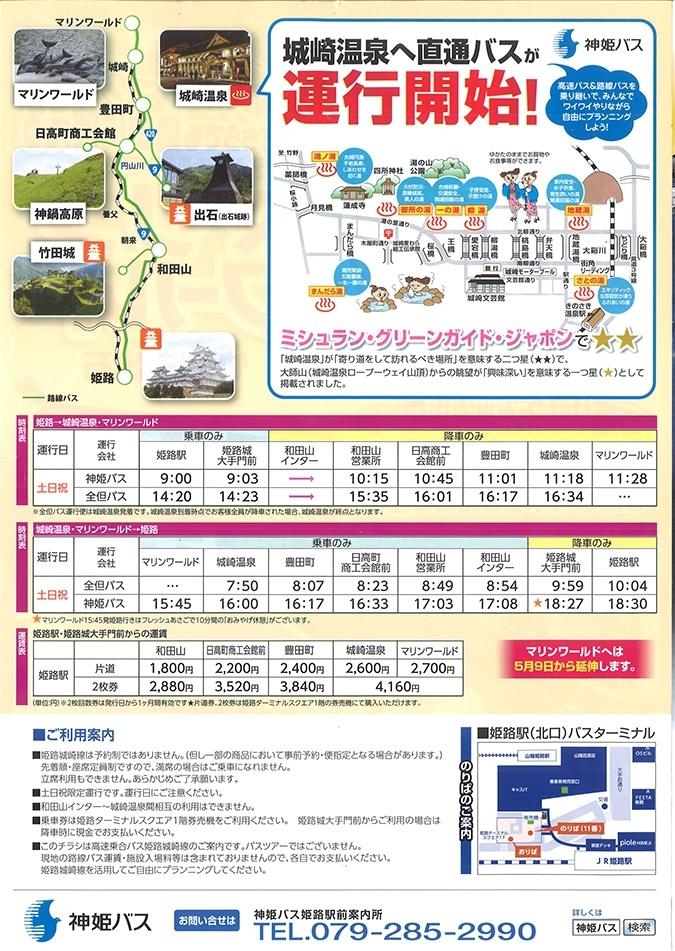 神姫バスが深夜バスを開始していた。_3895