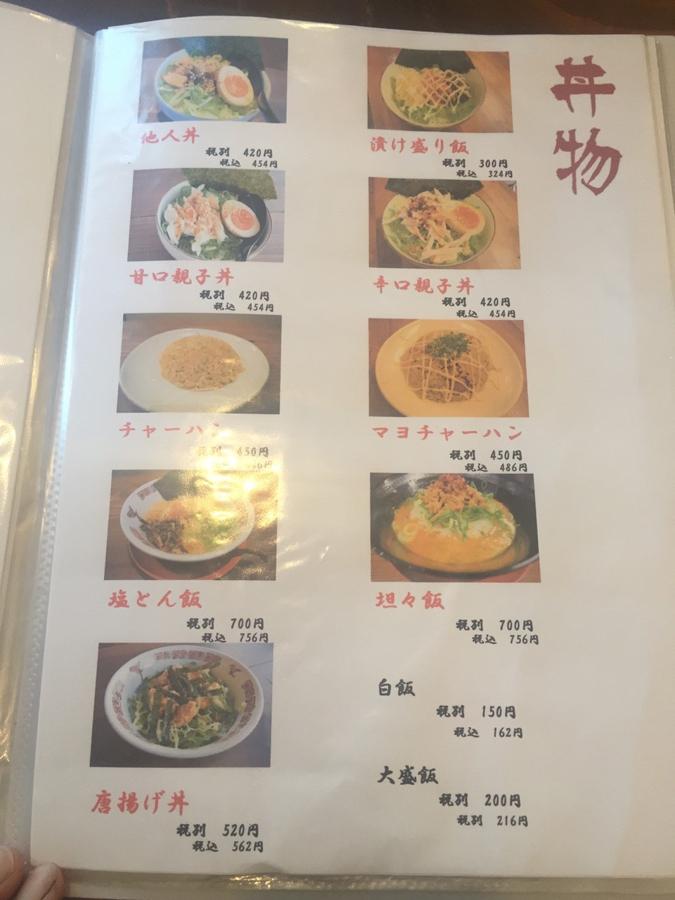 辻井にできている麺diningだいふくに_6773