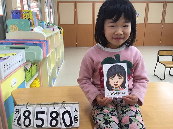 延命幼稚園にいってきた。【116保育園】_2463