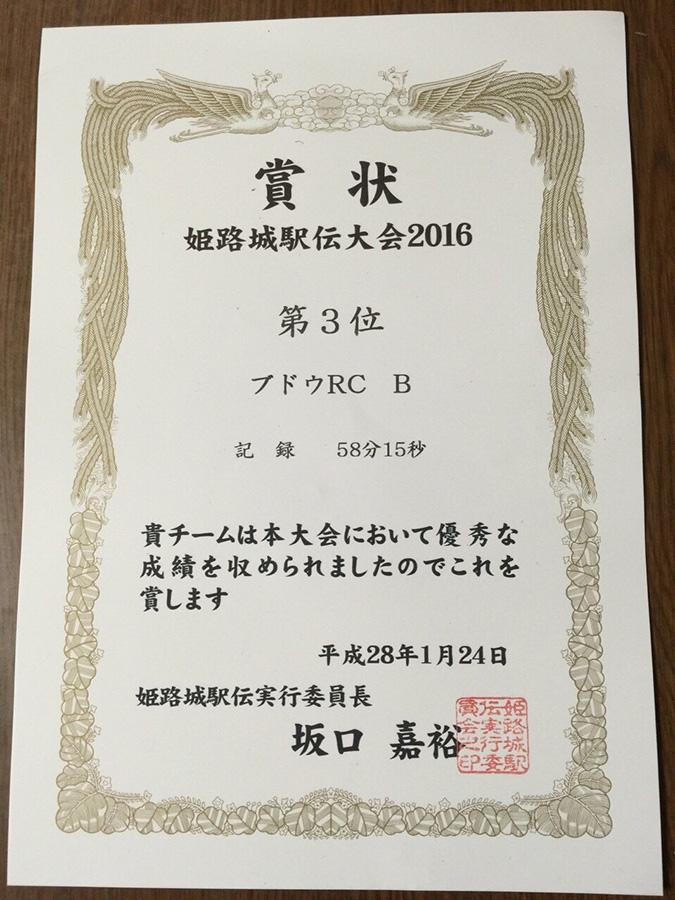 姫路城駅伝でブドウRC、Bチームが3位に_8782