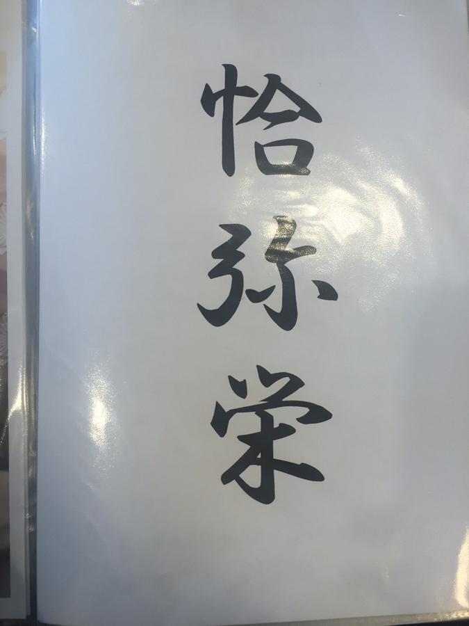 辻井にできている麺diningだいふくに_741
