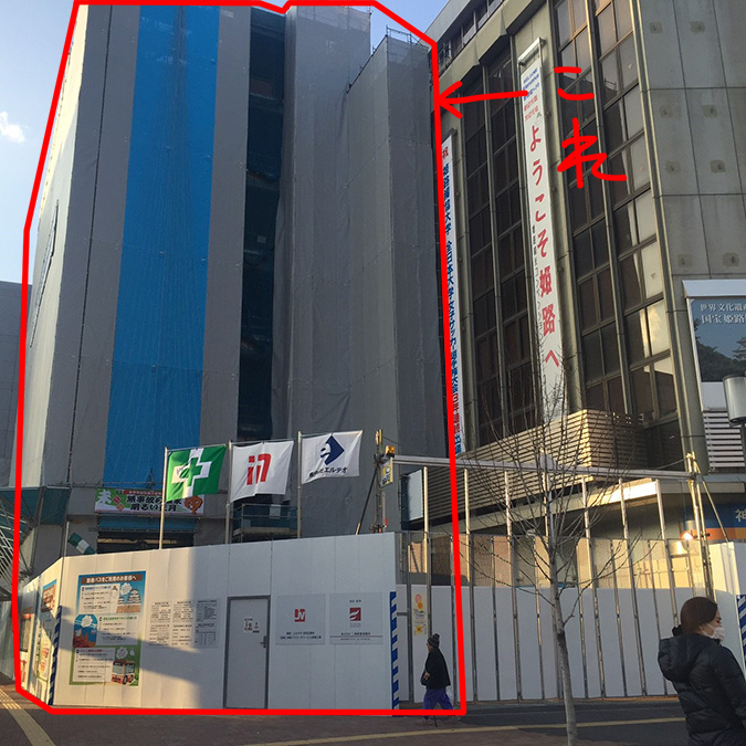 神姫バスの新しいビルが立つみたい_6114