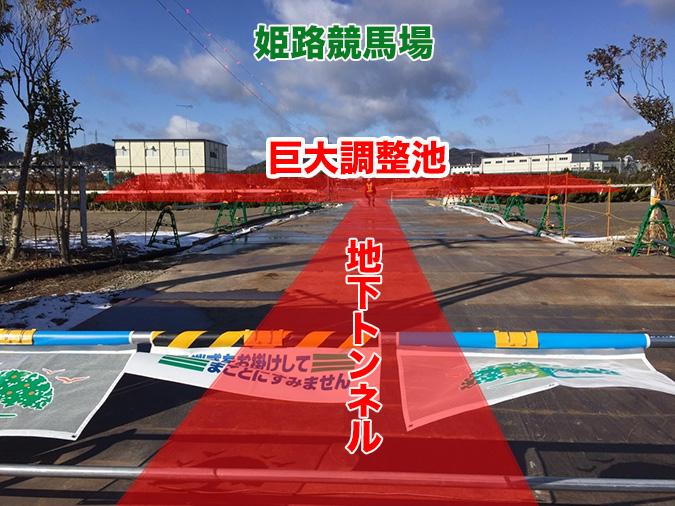 姫路競馬場の地下に巨大導水路トンネルが_5526