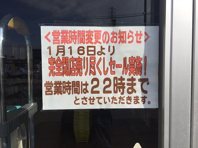 花田のブックワンが閉店している_5983