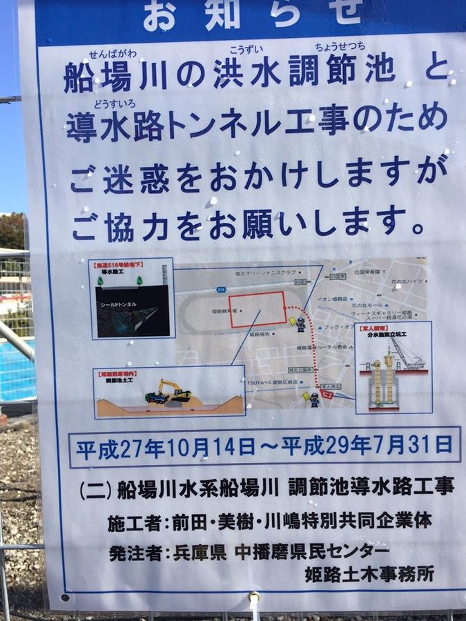 姫路競馬場の地下に巨大導水路トンネルが_4149