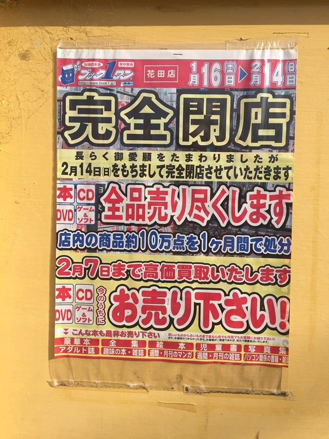 花田のブックワンが閉店している_6678
