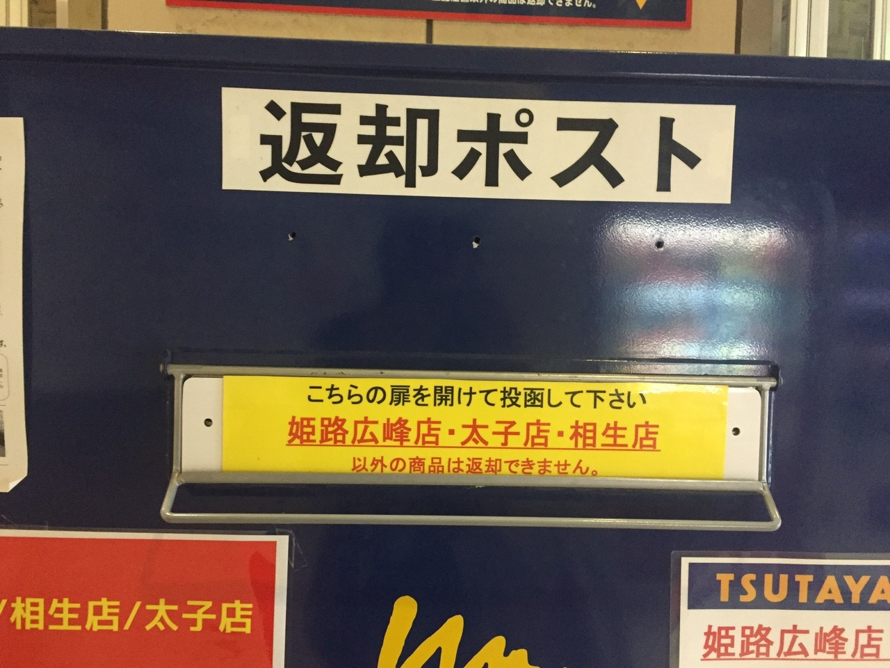 いまさら神姫バス構内にTSUTAYA返却_2458