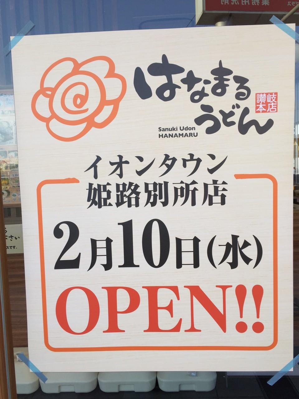 イオンタウン姫路別所店にはなまるうどんが_4737
