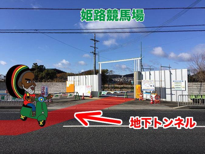姫路競馬場の地下に巨大導水路トンネルが_9086