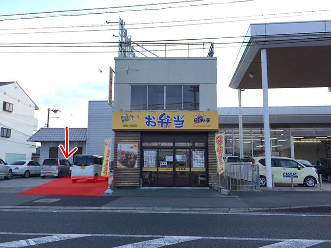 花田に手作りお弁当『日本亭』ができている_4492