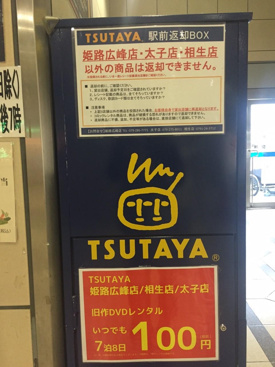 いまさら神姫バス構内にTSUTAYA返却_7021