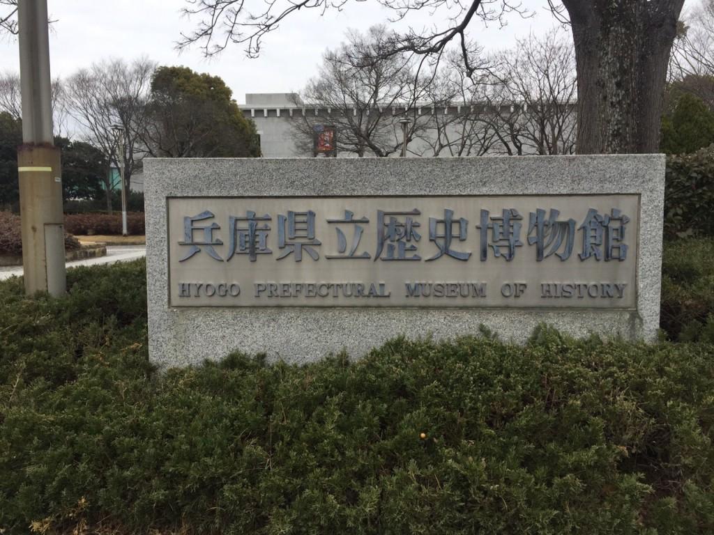 今日の姫路城20160223博物館_2017
