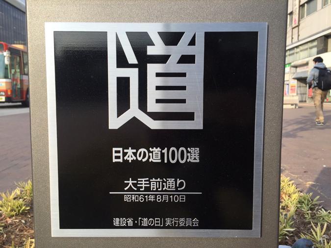 大手前通りに日本の道百選の記念碑ができて_160