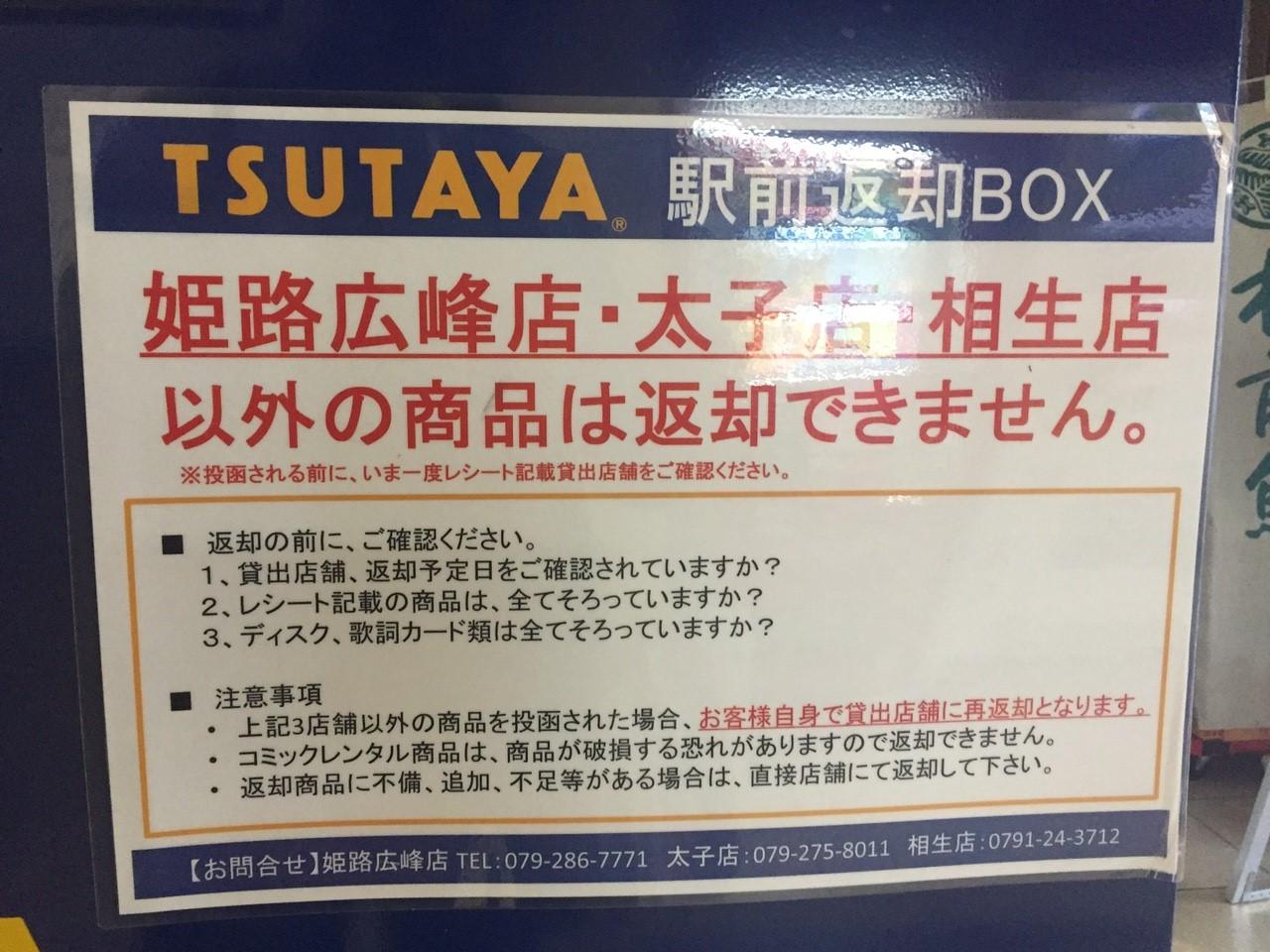 いまさら神姫バス構内にTSUTAYA返却_6611
