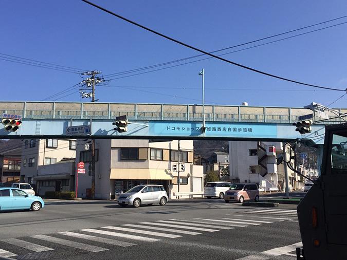 白国の歩道橋にドコモショップ西店って書い_9527