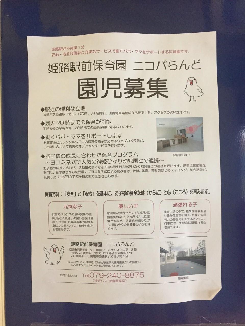 いまさら神姫バス構内にTSUTAYA返却_839
