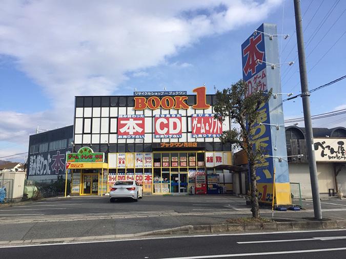 花田のブックワンが閉店している_5916