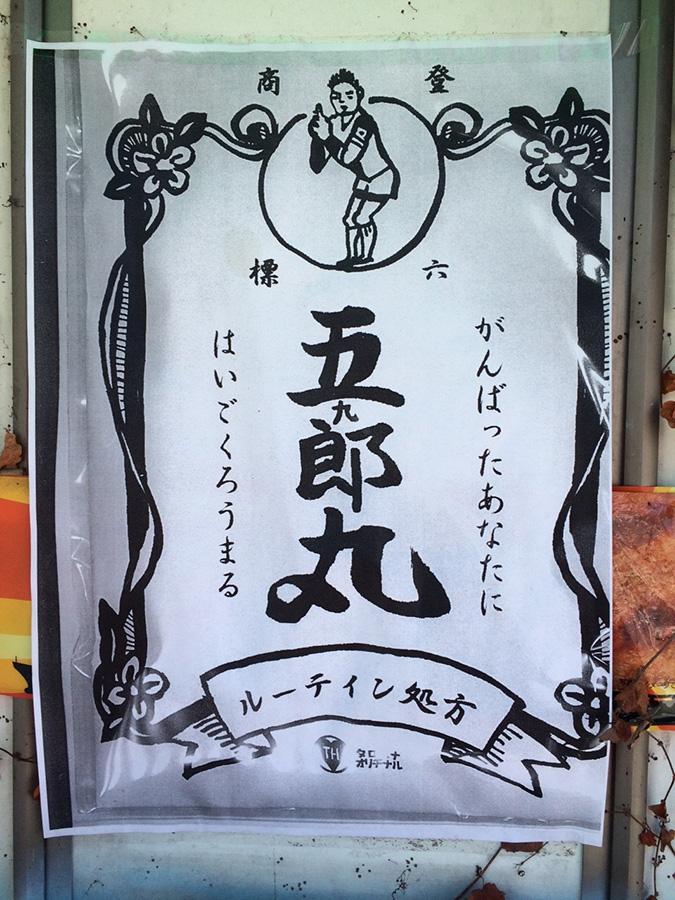 姫路城マラソン下見-2日目_4618