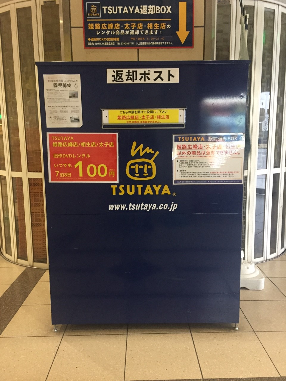 いまさら神姫バス構内にTSUTAYA返却_2246