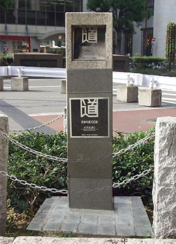 大手前通りに日本の道百選の記念碑ができて_2788