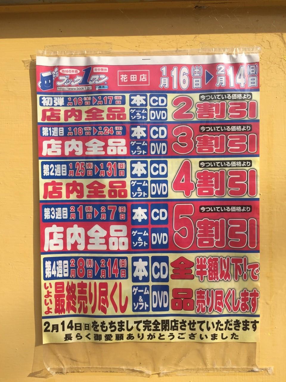 花田のブックワンが閉店している_1375