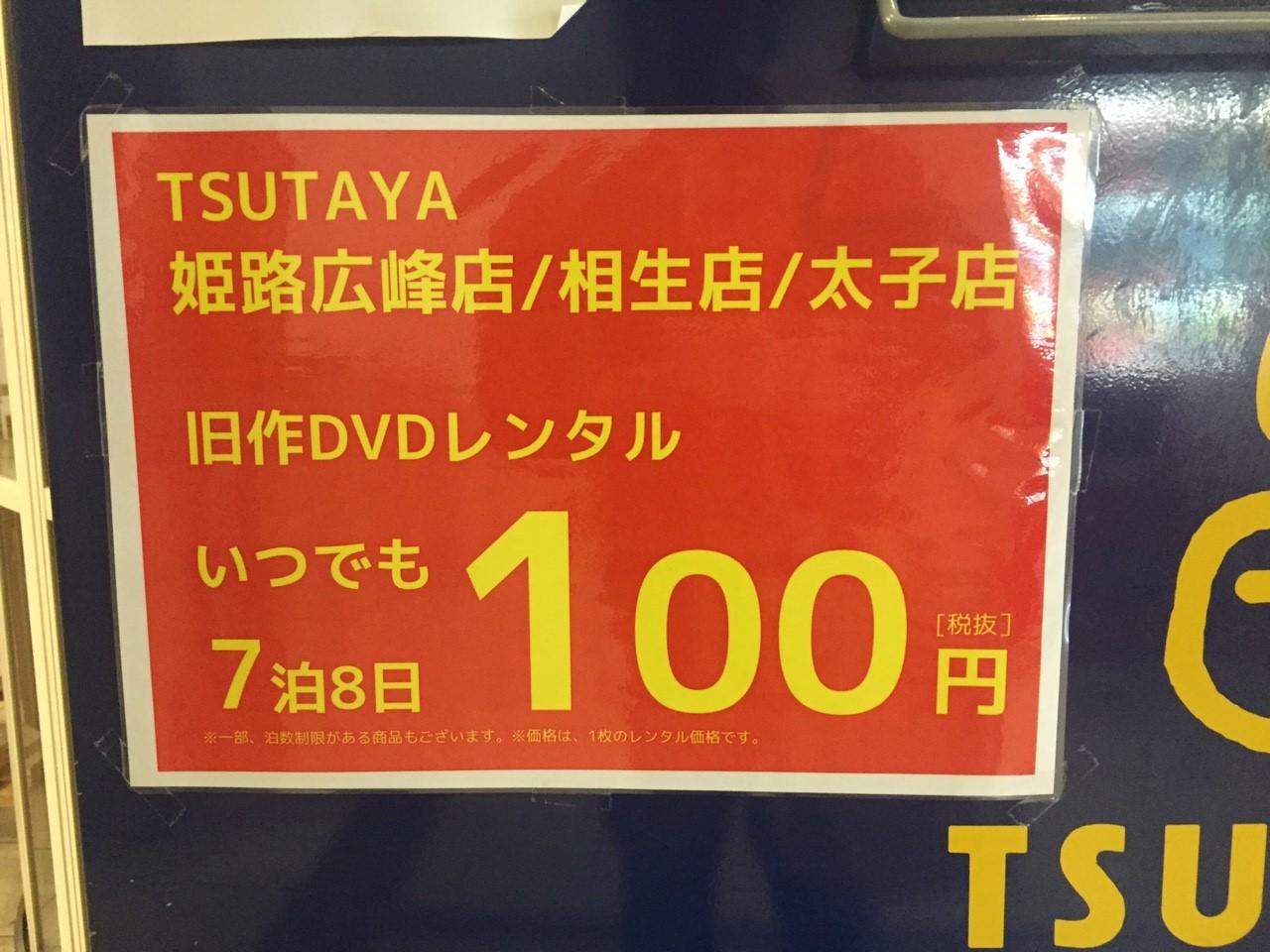 いまさら神姫バス構内にTSUTAYA返却_8518