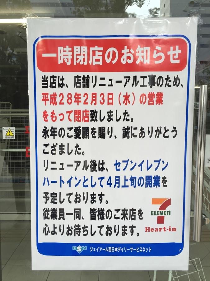 駅前のハートインが一時閉店している_2834