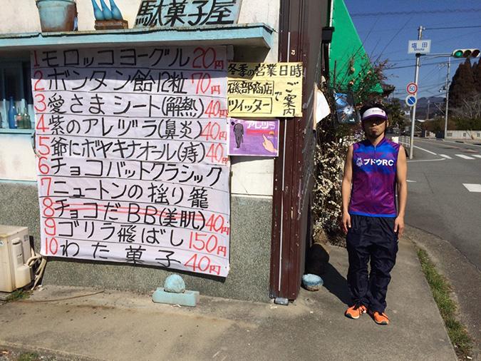 姫路城マラソン下見-2日目_8486
