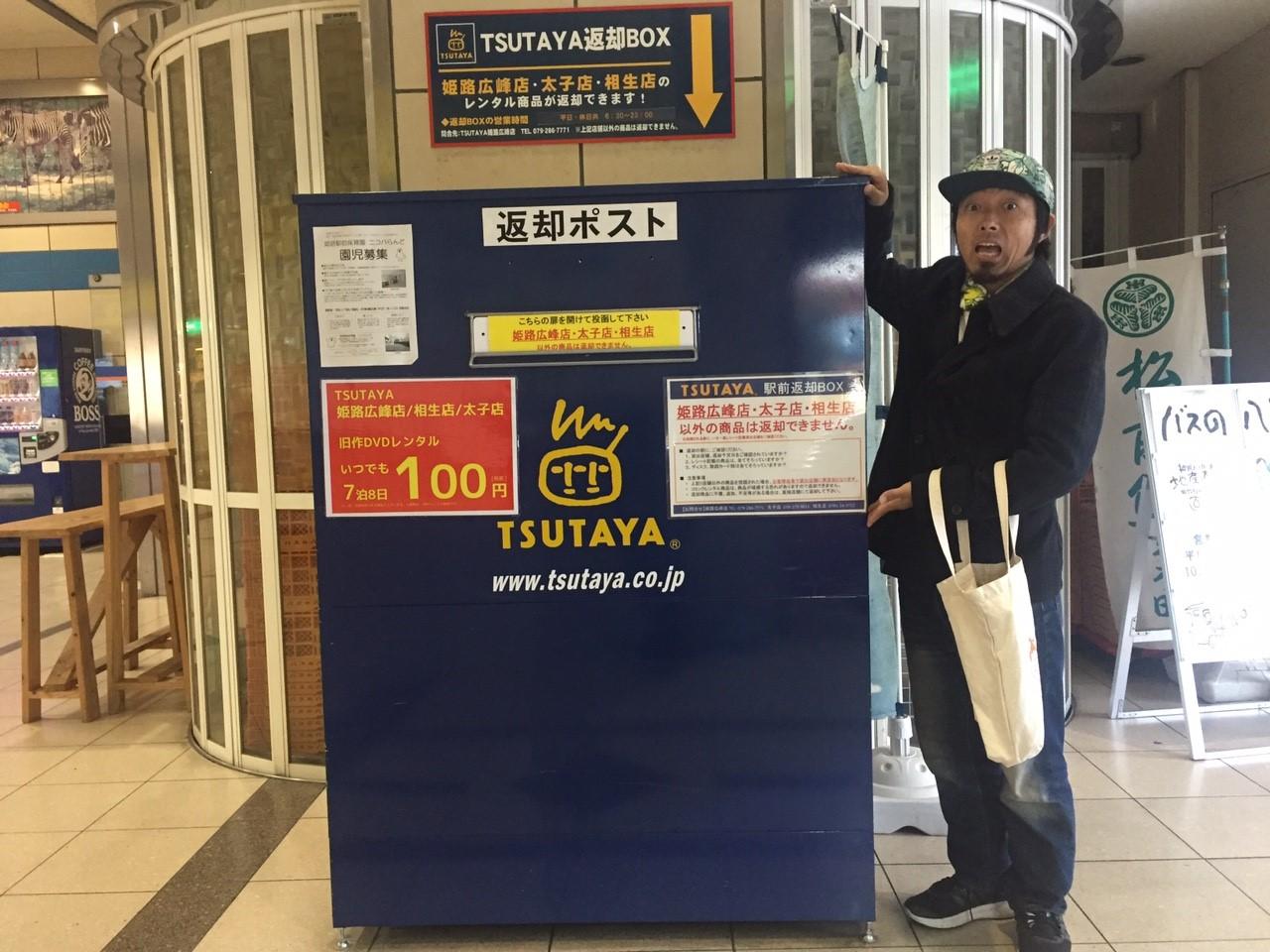いまさら神姫バス構内にTSUTAYA返却_7864