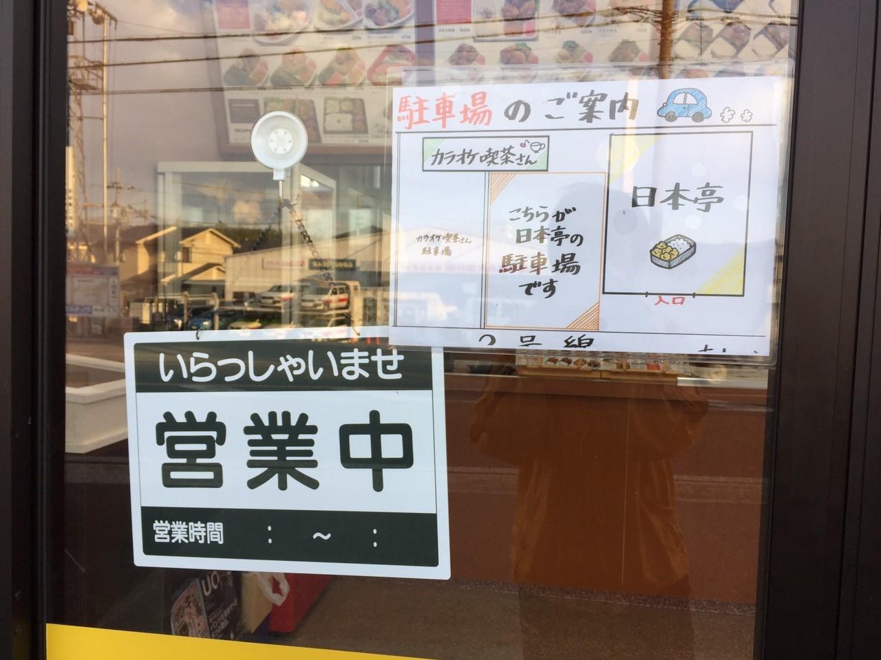 花田に手作りお弁当『日本亭』ができている_4551
