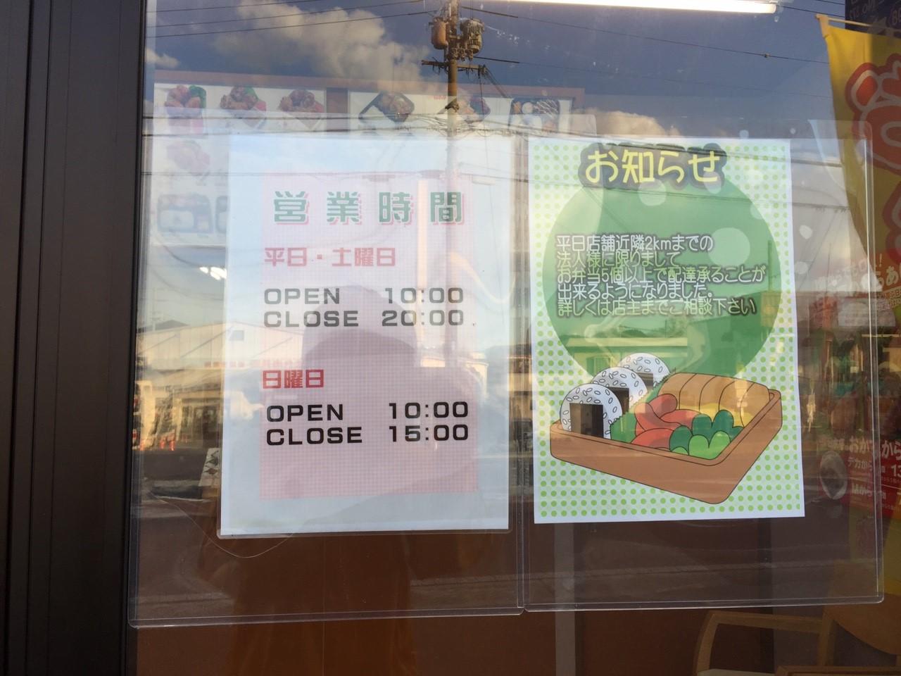 花田に手作りお弁当『日本亭』ができている_8824