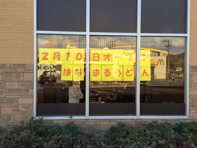 イオンタウン姫路別所店にはなまるうどんが_492