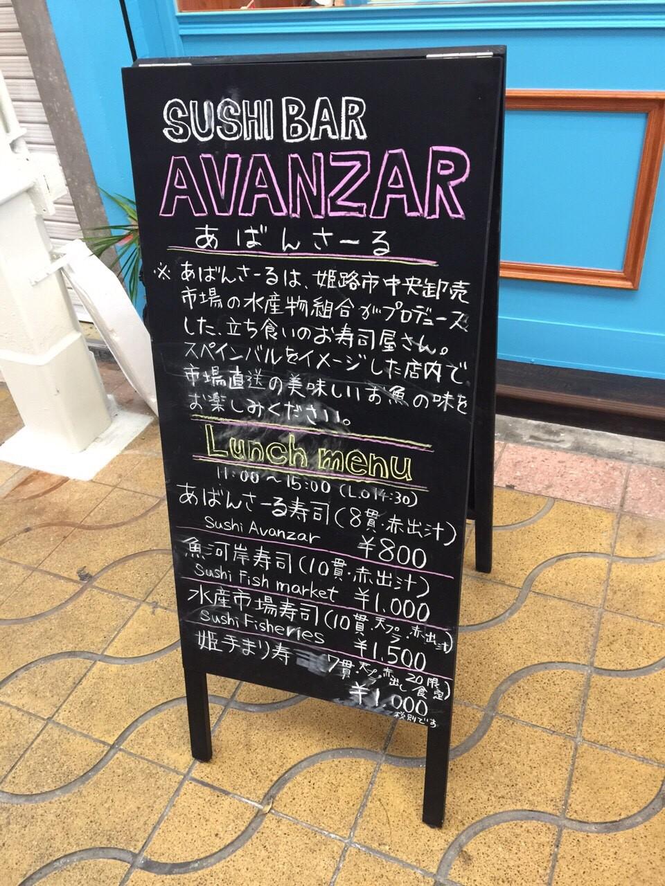 おみぞ筋に寿司バーアバンサールがオープン_1760