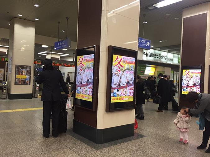 駅前デジタルサイネージ_2162