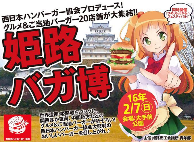 himeji_burger2