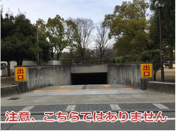 姫路の種大手前地下駐車場2