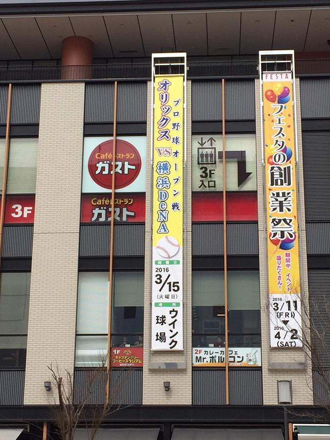オープン戦があったみたい、姫路駅で横浜の_2058