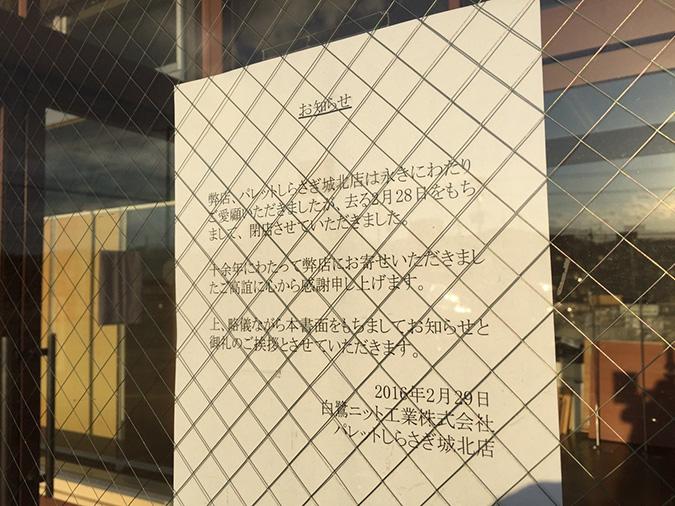 パレットしらさぎ城北店が閉店している_9286