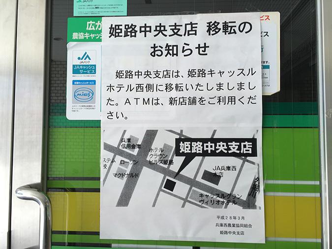 JA西兵庫 姫路中央支店新築オープン_6190