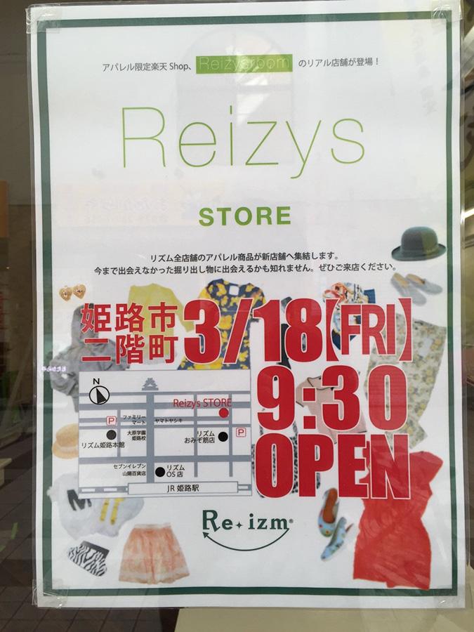 リズム西二階町店318オープン_9481