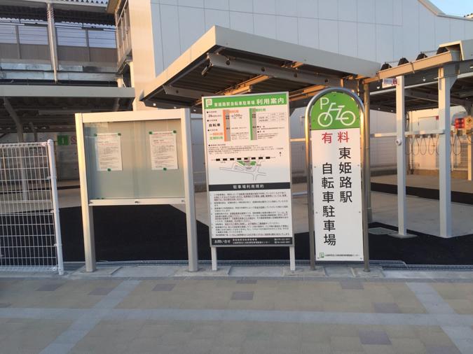 姫路東駅前日_2281