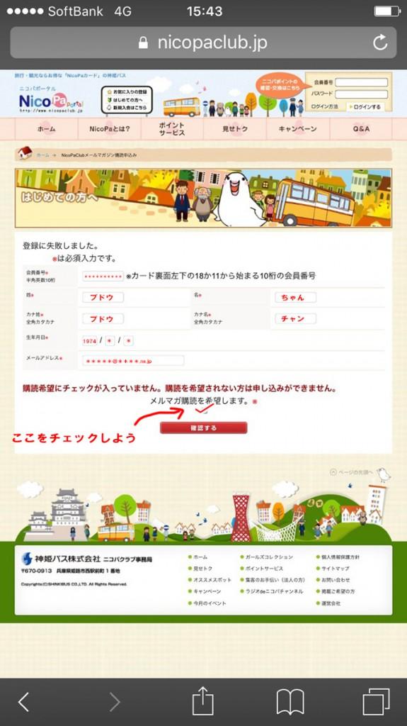 神姫バス3_7048