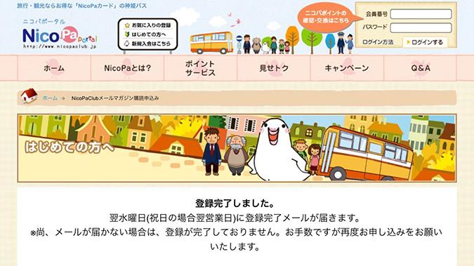 神姫バス3_1606