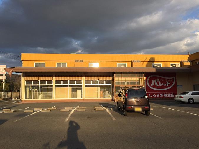 パレットしらさぎ城北店が閉店している_4677