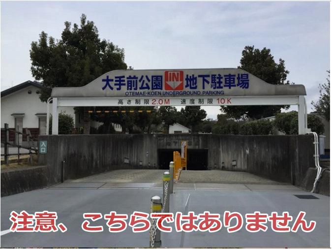 姫路の種大手前地下駐車場1