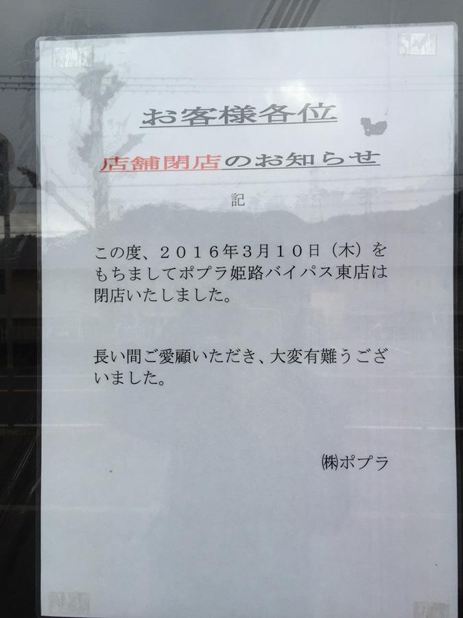姫路東のポプラが閉店している_424
