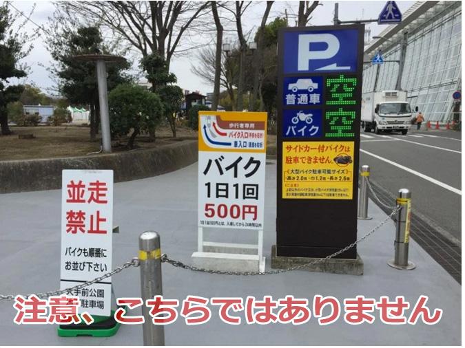 姫路の種大手前地下駐車場